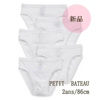 プチバトー(PETIT BATEAU)の入園準備、トイトレに◎ プチバトー 定番 ホワイトショーツ 5枚組 可愛いです♡(肌着/下着)