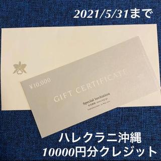 ☆非売品☆ハレクラニ沖縄☆GIFT CERTIFICATE 1万円分優待券