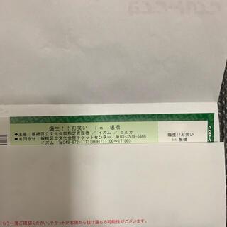 生!!お笑い in 板橋 2021年3月14日 14:00開演 チケット1枚(お笑い)