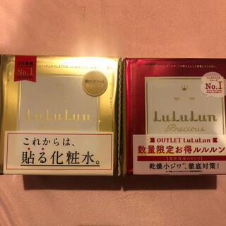 ルルルン プレシャス  レッド ホワイト 2箱セット(パック/フェイスマスク)