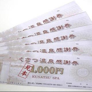草津温泉感謝券 3万円分
