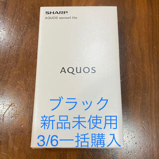 SHARP - 新品■AQUOS sense4 lite ブラック■SH-RM15 SHARP