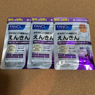 FANCL - FANCL   ファンケル えんきん 3袋