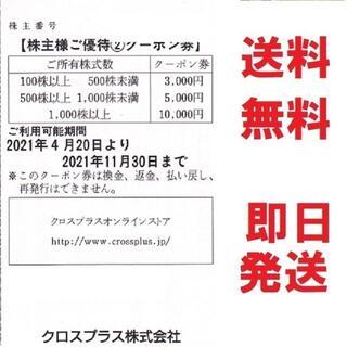 クロスプラス株主3000円クーポン券★多数も可★ポイント払可(ショッピング)