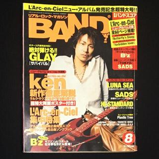 タカラジマシャ(宝島社)の音楽雑誌 バンドやろうぜ1999年8月号(音楽/芸能)