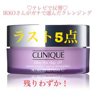 CLINIQUE - ★テレビで反響★ クリニーク テイクザデイオフ クレンジング バーム IKKO