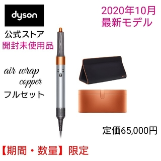 Dyson - 【早い者勝ち】Dyson Air wrap Complete 限定最新モデル