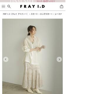 FRAY I.D - 最終価格レースナロー切替スカート