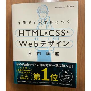 エイチティーエムエル(html)の1冊ですべて身につくHTML&CSSとWebデザイン入門講座(コンピュータ/IT)