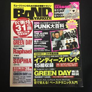 タカラジマシャ(宝島社)の音楽雑誌 バンドやろうぜ2001年12月号(音楽/芸能)