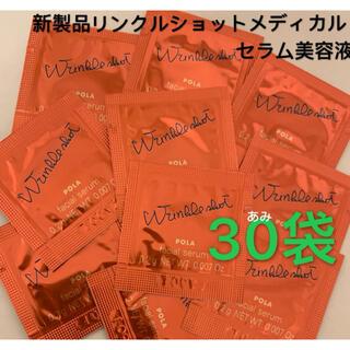 POLA - 2021新製品POLA ポーラ リンクルショット メディカル セラム美容液30袋