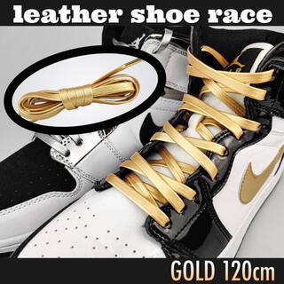 即購入可‼️ ✨高級✨シープスキン シューレース 靴紐 羊革 ゴールド (スニーカー)