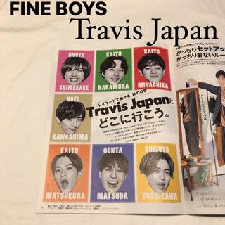 ジャニーズジュニア(ジャニーズJr.)のFINE BOYS Travis Japan ファインボーイズ 切り抜き(ファッション)