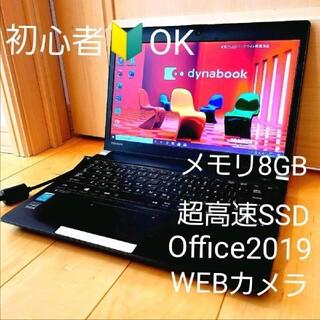 東芝 - 初心者OK♪ Core i5 Office付き♪すぐ使える♪東芝 ノートパソコン