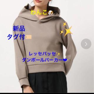 LAISSE PASSE - レッセパッセ✨ ダンボールパーカー♡新品タグ付
