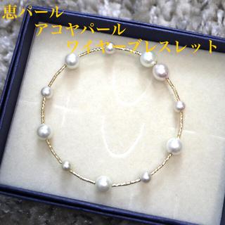恵パール 新品K18 あこや真珠&ベビーパール  ハングルブレスレット