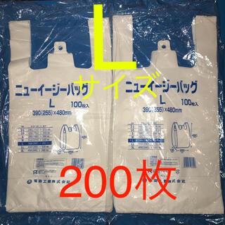 レジ袋 ニューイージーバッグ 乳白 L 200枚 買い物袋 ゴミ袋 ごみ袋