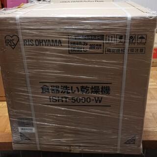 アイリスオーヤマ(アイリスオーヤマ)の食器洗い乾燥機 ISHT-5000-W アイリスオーヤマ☆新品未使用☆(食器洗い機/乾燥機)