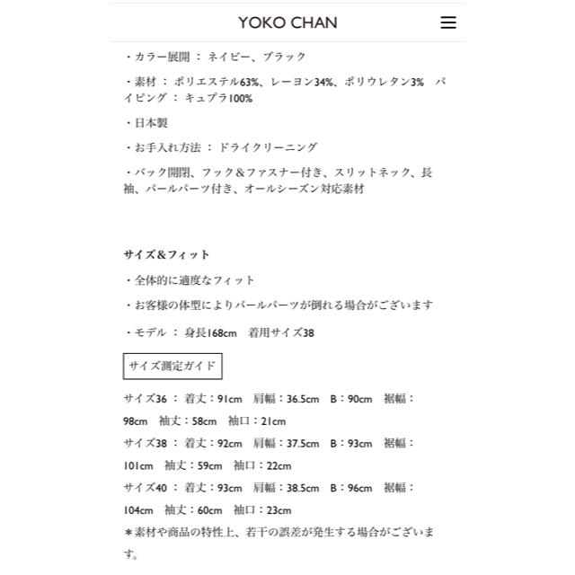 FOXEY(フォクシー)のYOKO CHAN Pearl Dress ヨーコチャン パール ドレス レディースのワンピース(ひざ丈ワンピース)の商品写真