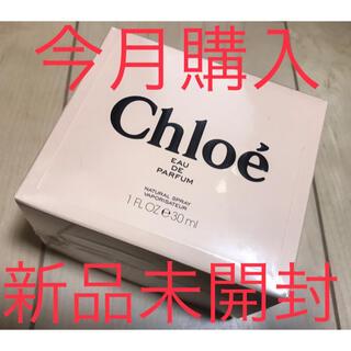 Chloe - クロエEDP 新品 未開封 クロエ Chloe 香水 30ml 今月購入