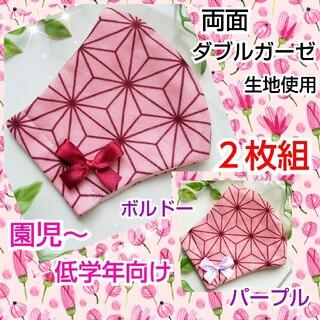 sale‼️インナーマスク♥️麻の葉模様 ボルドー×薄紫(園児~低学年)(外出用品)