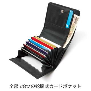 エストネーション(ESTNATION)のMono Max 3月号 付録 エストネーション ミニ財布(折り財布)