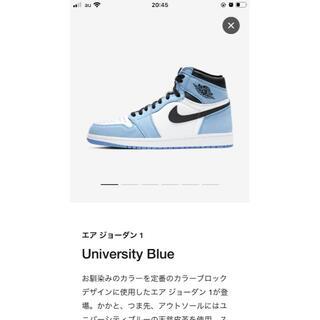 新品エアジョーダン1 RETRO HIGH OG UNIVERSITY BLUE
