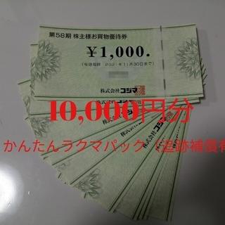 コジマ 株主優待券 10000円分
