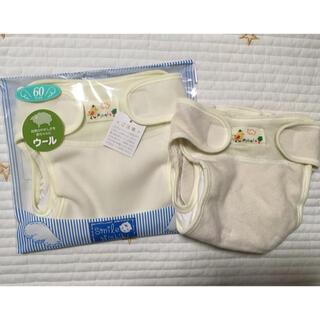 ニシキベビー(Nishiki Baby)のニシキ ウール布おむつカバー 60サイズ 新品・中古2枚セット(ベビーおむつカバー)