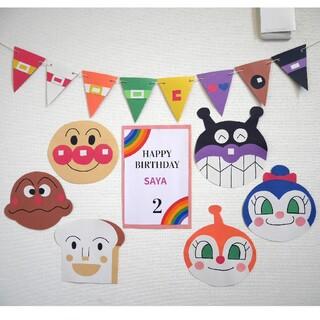 アンパンマン 誕生日 飾り 壁面