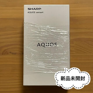 ANDROID - ★新品未開封 AQUOS sense4 SH-M15 SIMフリー★