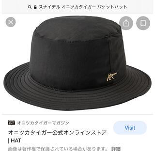 snidel - スナイデル×オニツカタイガー バケットハット