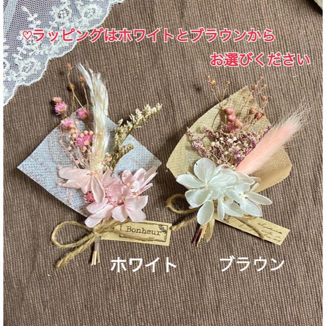えりか様 専用ページ ハンドメイドのフラワー/ガーデン(ドライフラワー)の商品写真