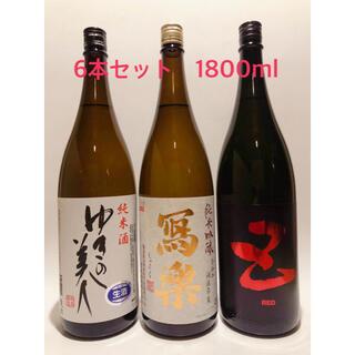 お得です!冩楽、ゆきの美人、楽器正宗など日本酒6本セット