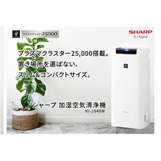 SHARP - シャープ 空気清浄機 プラズマクラスター