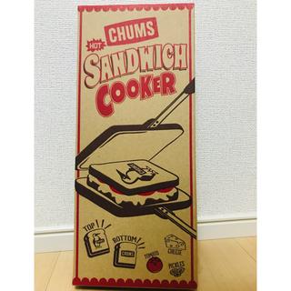 チャムス(CHUMS)のチャムス ホットサンドメーカー 送料無料 (サンドメーカー)