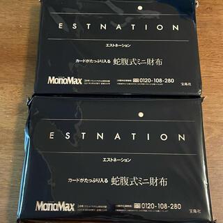 エストネーション(ESTNATION)のモノマックス 3月号付録 エストネーション 蛇腹式ミニ財布 2つ(折り財布)