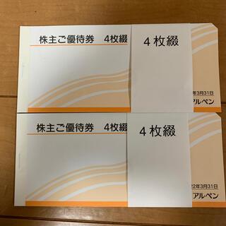 Alpen アルペン株主優待 4枚綴り2冊 4,000円分
