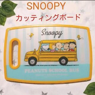 SNOOPY - 新品 未開封 スヌーピー ピーナッツ カッティングボード まな板