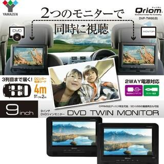 ヤマゼン(山善)の9インチDVDツインモニター(DVDプレーヤー)