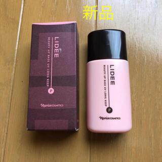 ナリスケショウヒン(ナリス化粧品)の新品未使用 ナリス リディ メーキャップベースUV ロングキープ P(化粧下地)