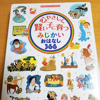 心やさしく賢い子に育つみじかいおはなし366(絵本/児童書)