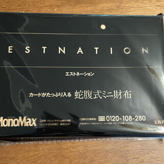 エストネーション(ESTNATION)のモノマックス 3月号付録 エストネーション カードがたっぷり入る 蛇腹式ミニ財布(折り財布)