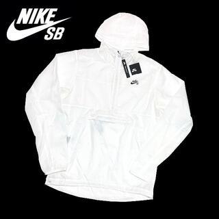 NIKE - 新品 XLサイズ ナイキSB パッカブル ナイロン ジャケット アウター 白