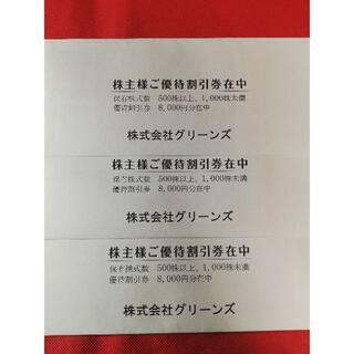 24000円分 グリーンズ 株主優待券 優待