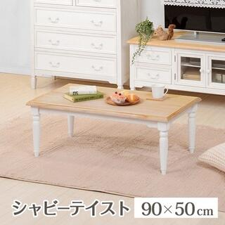 【BROCANTE】カントリー アンティーク センターテーブル 90×50㎝ 白(ローテーブル)