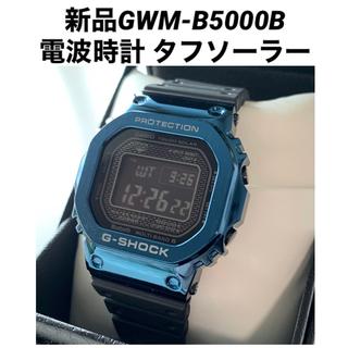 G-SHOCK - 新品 G-SHOCK GMW-B5000 DW-5600 電波時計 タフソーラー