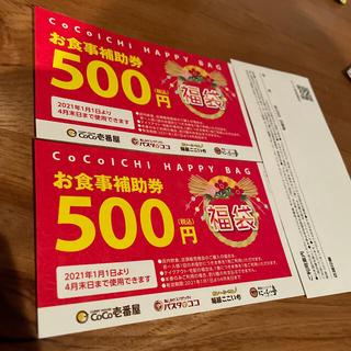 CoCo壱 食事補助券 2枚(レストラン/食事券)