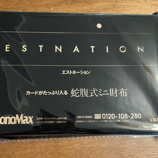 エストネーション(ESTNATION)のモノマックス 3月号付録 エストネーション カードがたっぷり入る ミニ財布(折り財布)
