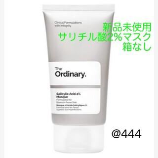 ジオーディナリー サリチル酸マスク